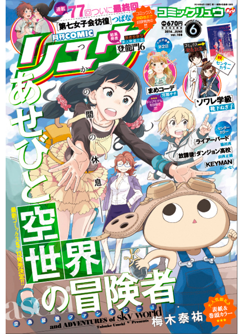 201606_cover_2